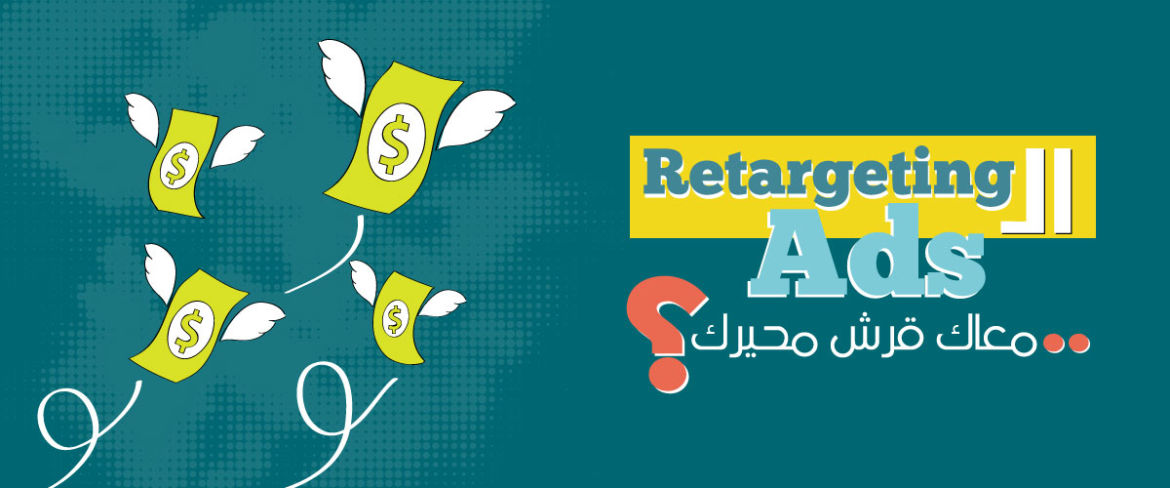 خلاصه الـRe-targeting ads