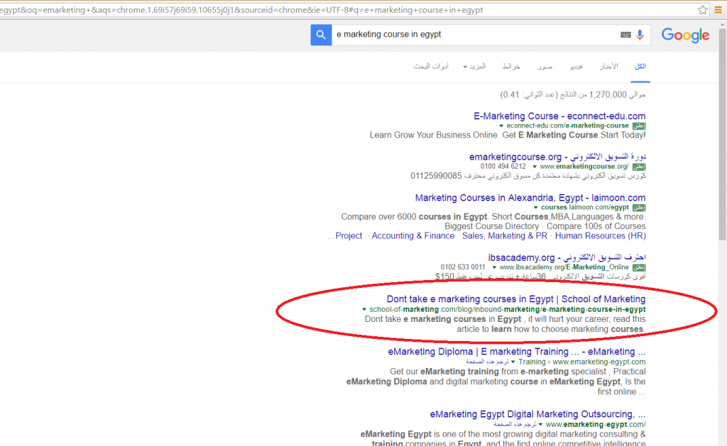 Dont take emarketing cource in egypt