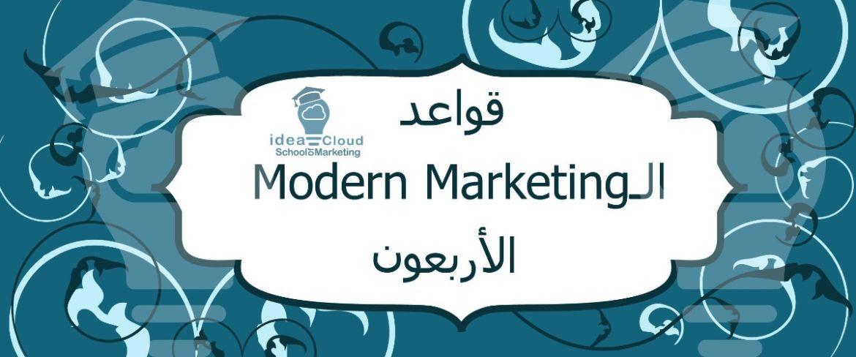 40 Modern Marketing Rules