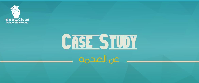 عن الصدمة  Case study