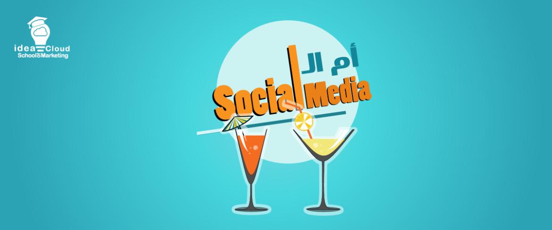 أم الـSocial Media