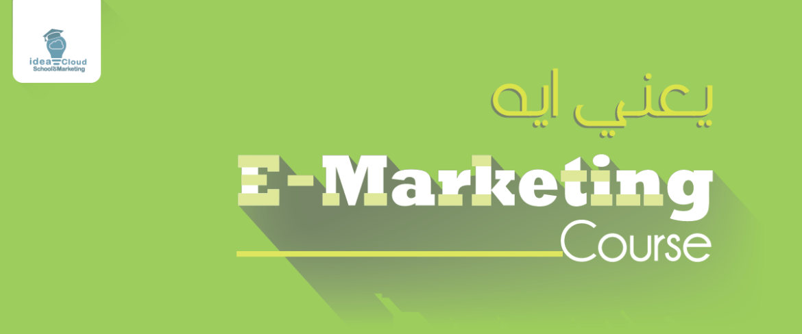 Here you will learn how to choose e marketing course in Egypt