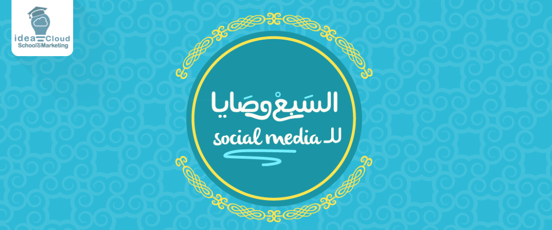 Social media الوصايا السبعة للـ