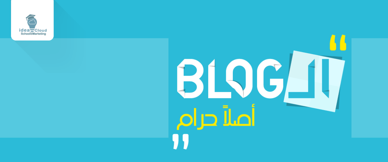 بتاعك Marketing و أذاي تستفيد منه في الBlogging اساسيات ال