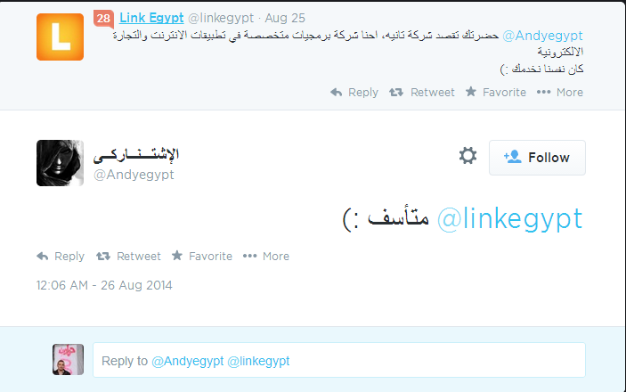 Link Egypt Brand respond for the customer