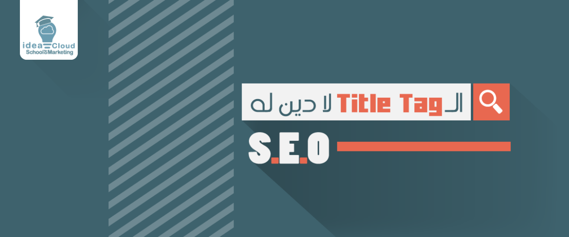 The Advanced Guide of Title Tag