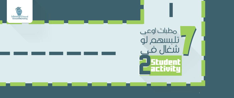 """2""Student activity ـ7ـ مطبات اوعى تلبسهم لو شغال فى"
