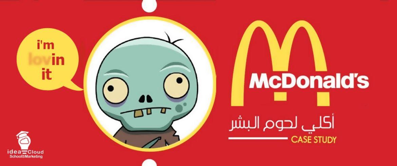 (Mcdonald's)أكلي لحوم البشر