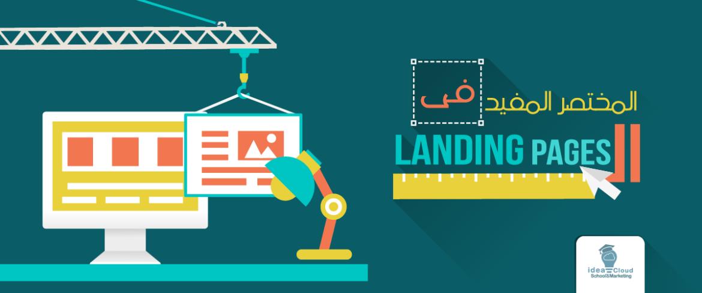 المختصر المفيد فى الـ Landing Pages