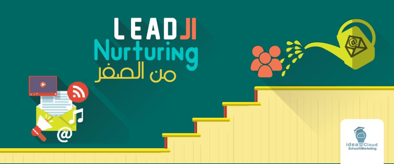 من الصفر Lead nurturing الـ