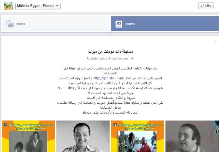 contest - facebook