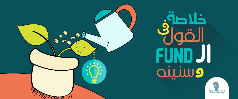 والشركات الصغيرة من أكبر مشاكل السوق المصرى Start ups مشكلة تمويل الـ أحمد رجب هيكلمنا عن 6 طرق مختلفة لتمويل مشروعك باعتباره واحد من أكتر الناس المتخصيين فى الجزئية ديه