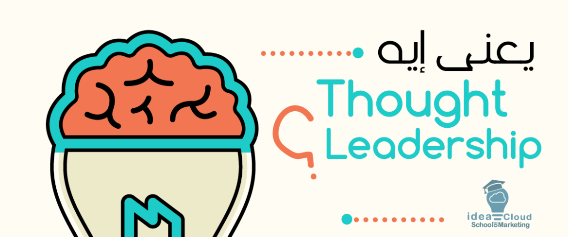 Infographic : الـ Thought leadership فى 7 خطوات