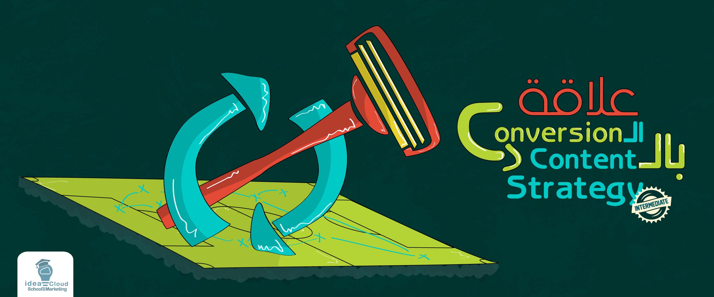 الـ Content Strategy كلهـا على بعضهـا كدة ما هي إلا عبارة عن Tool اللي البني آدميــن بيقدروا يتواصلوا بيهـا، طب ازاى الـstrategy ده يعمل conversion صح