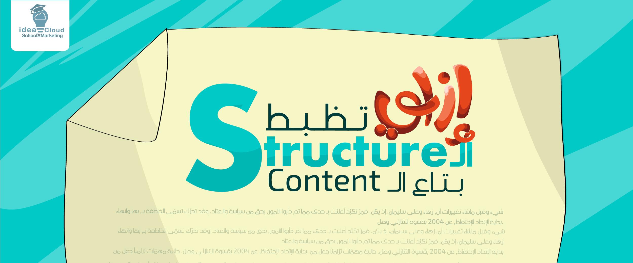 ازاي تبظبط الـstructure بتاع الـcontent